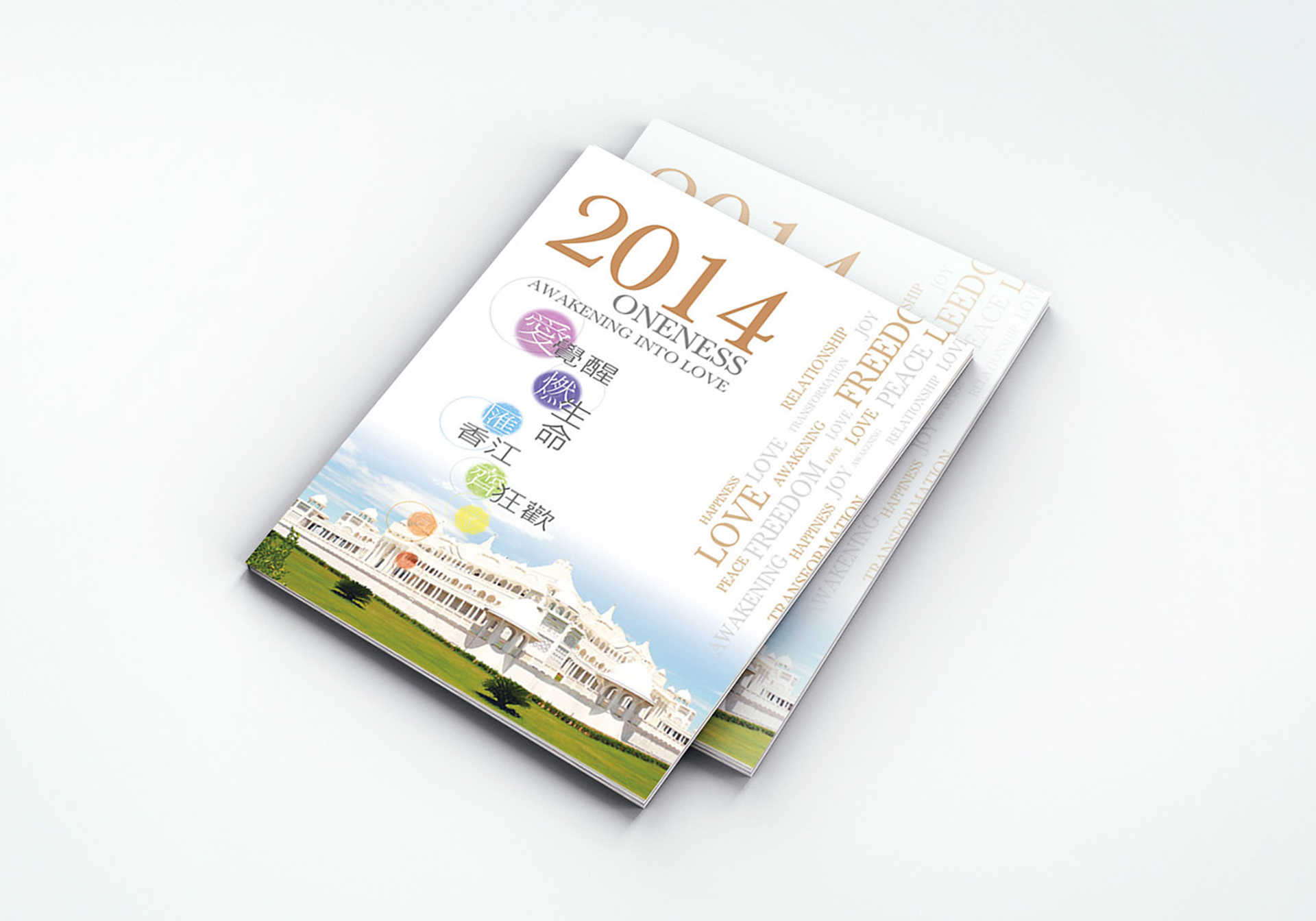 "Oneness Hong Kong ""2014 Oneness Awakening into Love'' event brochure"